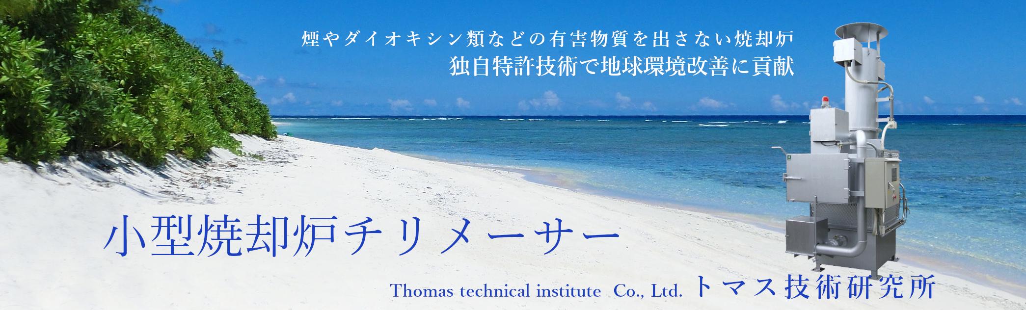 トマス技術研究所