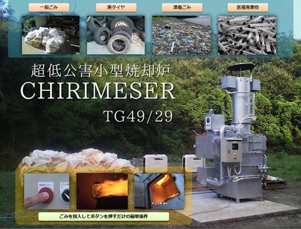 小型焼却炉 チリメーサーTG49
