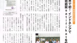コロンブス2019年2月号掲載記事、世界初、インドネシアで技術認証satifikat取得