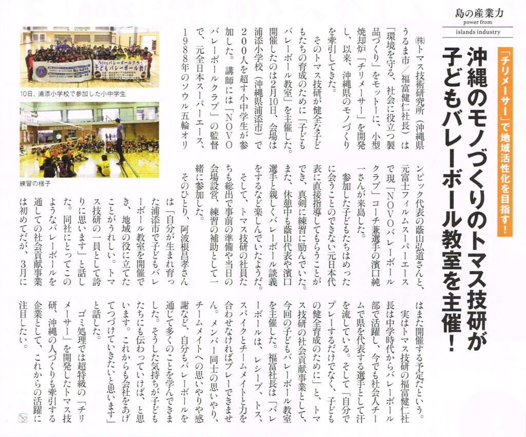 コロンブス2019年3月号掲載記事、我が社の地域貢献、子どもバレーボール教室を開催
