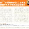 コロンブス2019年7月号掲載記事、世界初、小型焼却炉による発電のための特許完全取得