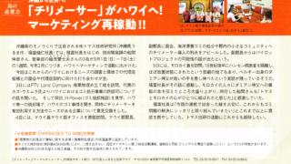 コロンブス2019年10月号掲載記事、ハワイでのマーケティング活動再開