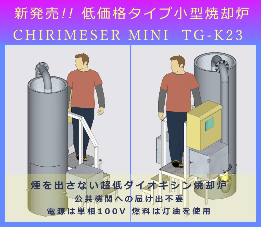 小型焼却炉 チリメーサーミニ