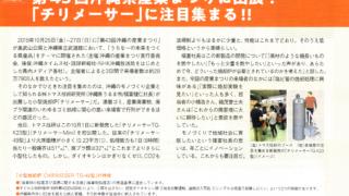 コロンブス12月号掲載記事、沖縄県産業まつりに出展