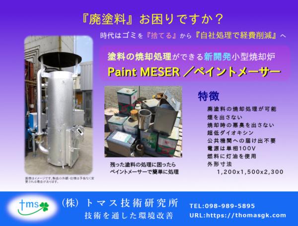 小型焼却炉ペイントメーサー