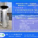 小型焼却炉 CHIRIMESER Mini チリメーサー ミニ