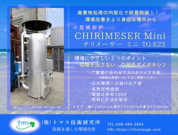 小型焼却炉チリメーサーミニ