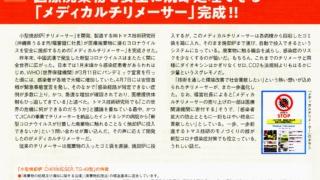 月刊コロンブス メディカルチリメーサー紹介記事