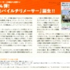 月刊コロンブス モバイルチリメーサー紹介記事