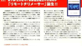月刊コロンブス リモートチリメーサー紹介記事