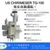 小型焼却炉 US CHIRIMESER TG-100