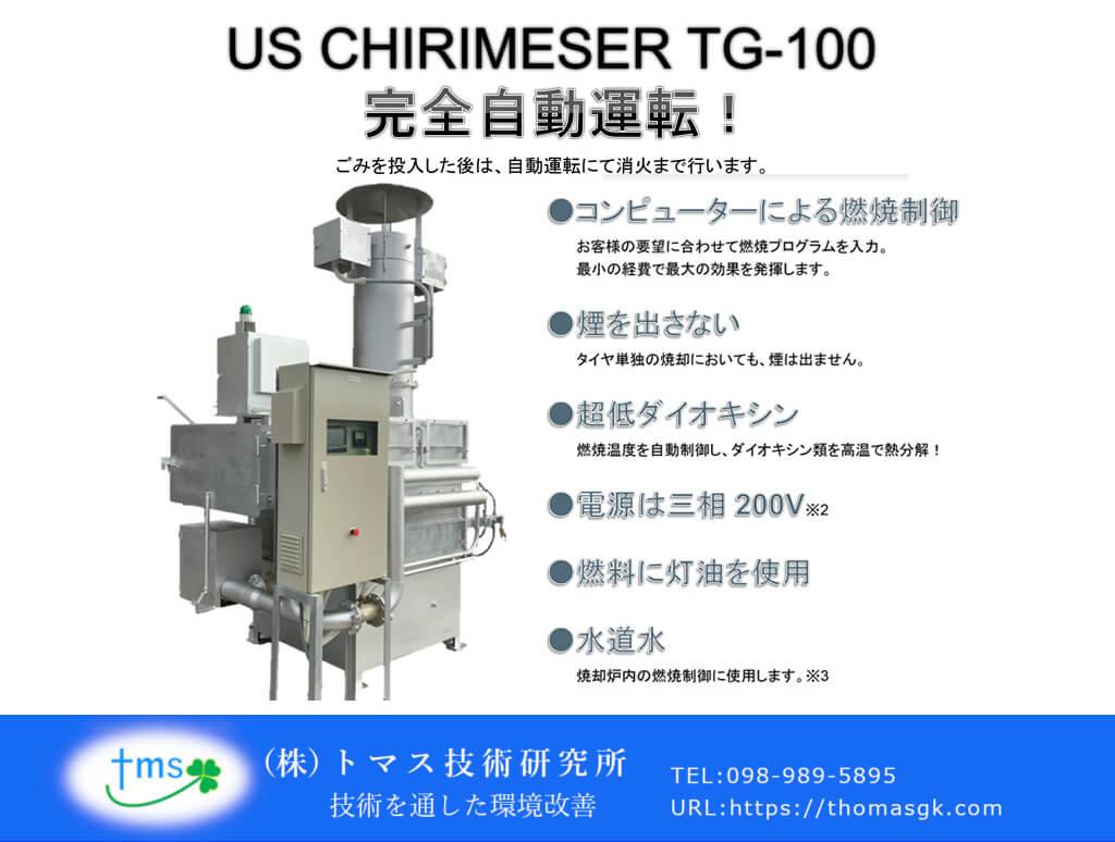 US CHIRIMESER TG-100