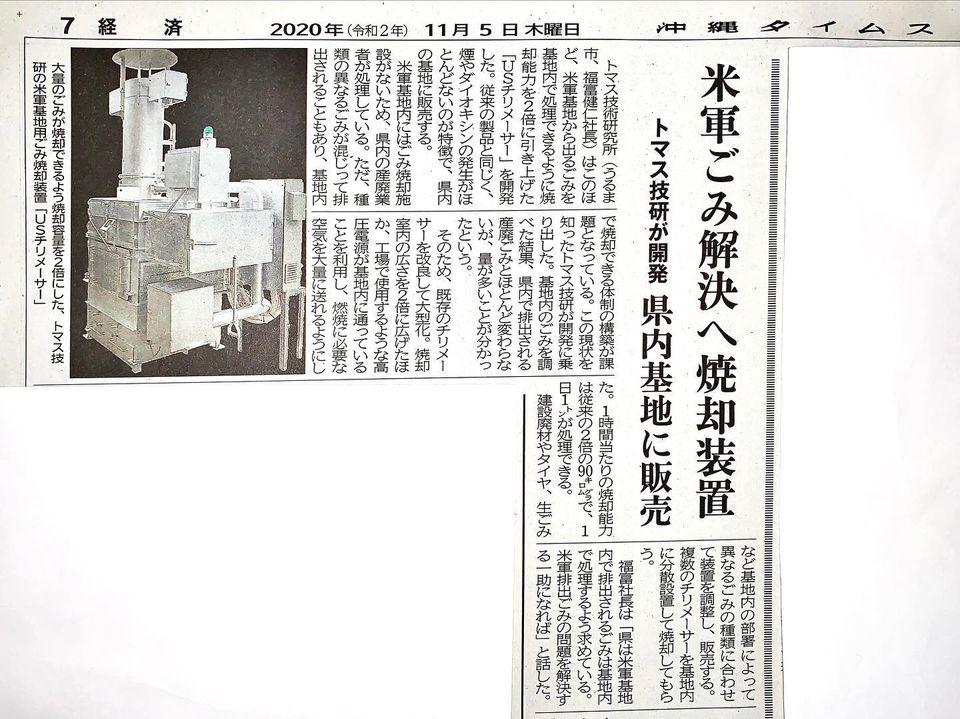 US CHIRIMESER TG-100 沖縄タイムスの記事 2020年11月5日