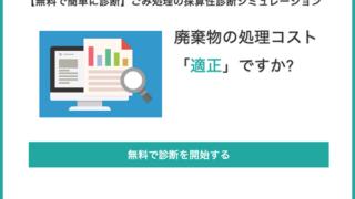 【無料で簡単診断】ごみ処理の採算性診断シミュレーション