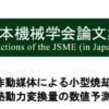 トマス技術研究所の研究開発が、日本機械学会論文に掲載されました。