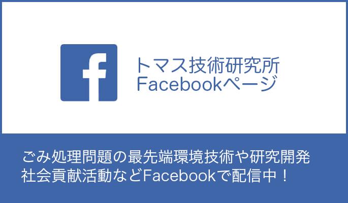 トマス技術研究所 Facebookページ