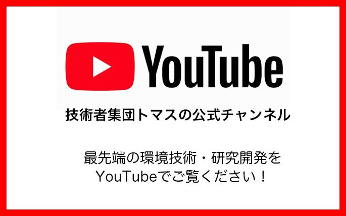 トマス技術研究所YouTube公式チャンネル