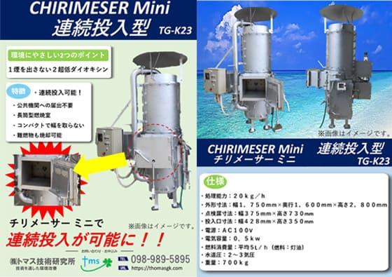 チリメーサーTG-K23連続投入型パンフレット2021年5月31日版