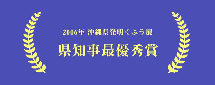 2006年 沖縄県発明くふう展 県知事最優秀賞