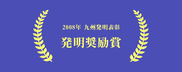 2008年 九州発明表彰 発明奨励賞