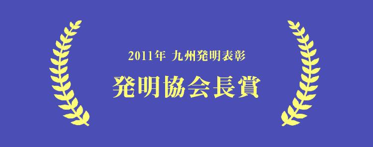 2011年 九州発明表彰 発明協会長賞