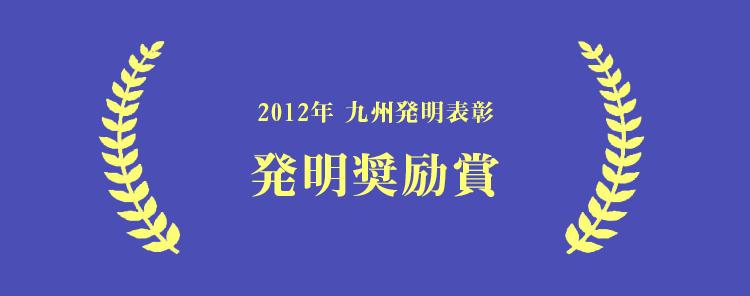 2012年 九州発明表彰 発明奨励賞