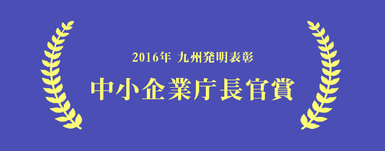 2016年 九州発明表彰 中小企業庁長官賞