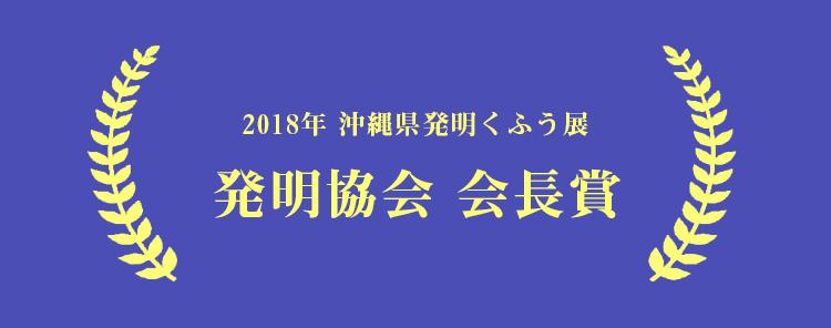 2018年 沖縄県発明くふう展 発明協会 会長賞を授賞