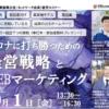 沖縄県主催の経営セミナーに弊社代表の福富が講師として登壇します。