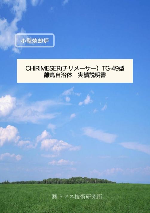 小型焼却炉 CHIRIMESER(チリメーサー)TG-49型 離島自治体 実績説明書