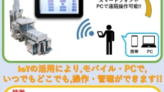 IoT制御盤搭載型小型焼却炉「リモートチリメーサー」