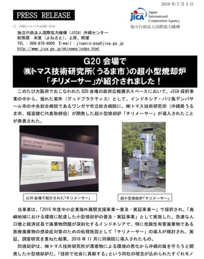 2019.7.3 JICA沖縄 プレスリリース