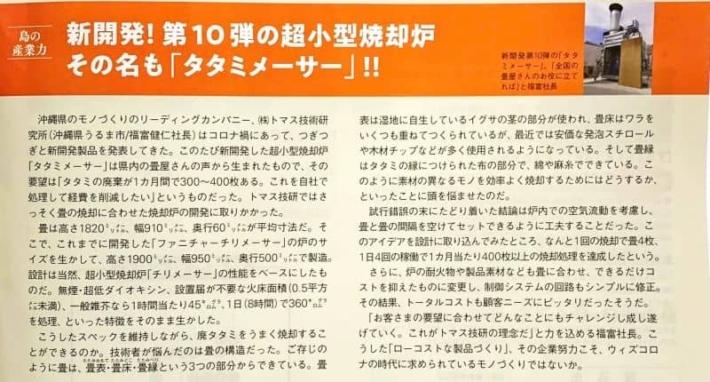 新開発!第10弾の超小型焼却炉 その名も「タタミメーサー」!!