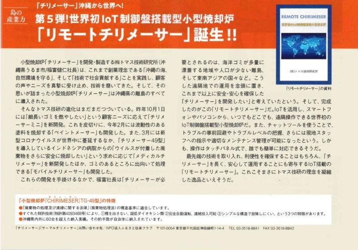 月刊コロンブス(2020年7月号掲載)記事